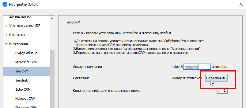 Включить интеграцию Windows софтфона с amoCRM